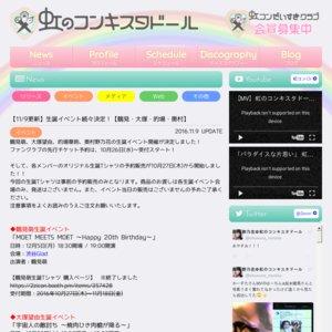的場華鈴生誕イベント「天使のボディーガード集まれ! 〜かりん16歳になります〜」