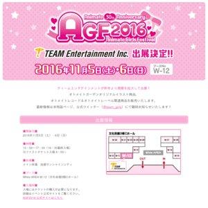 アニメイトガールズフェスティバル2016 1日目 TEAM Entertainmentブース 中澤まさとも 特典お渡し会イベント