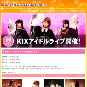 Japan PopCulture Festival 2016 1日目 KIXアイドルライブ