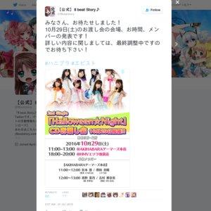 8/pLanet!!「Halloween☆Night」発売記念商品お渡し会@AKIHABARAゲーマーズ本店【二回目】