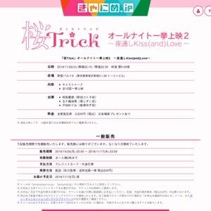 桜Trick オールナイト一挙上映2 ~夜通しKiss(and)Love~