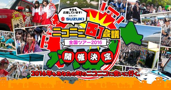 ニコニコ町会議in名古屋市栄