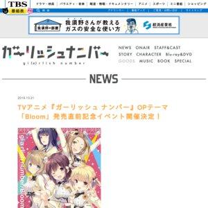 TVアニメ『ガーリッシュ ナンバー』OPテーマ「Bloom」発売直前記念イベント