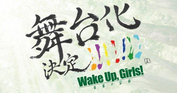舞台「Wake Up, Girls! 青葉の記録」 1日目 19時回