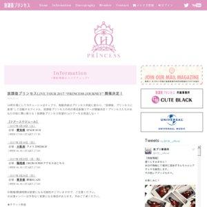 """【中止】放課後プリンセスLIVE TOUR 2017 """"PRINCESS JOURNEY"""" 【愛知公演】"""