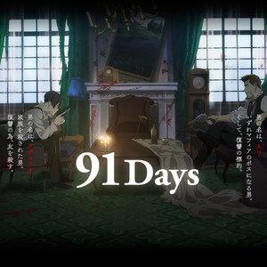 91Daysスペシャルイベント 第2部