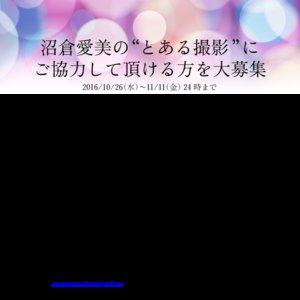 """沼倉愛美の""""とある撮影"""""""
