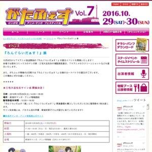 がたふぇすVol.7 1日目 『ろんぐらいだぁす!』展 三宅大志先生サイン会