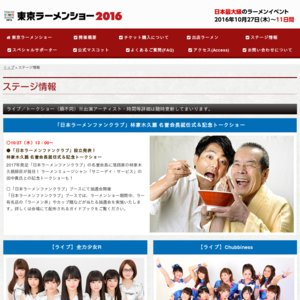 【ライブ】東京ラーメンショー2016 アイドルフェスティバル 11月5日
