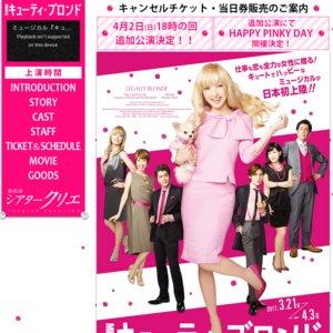 ミュージカル 『キューティー・ブロンド』 3/29 14:00
