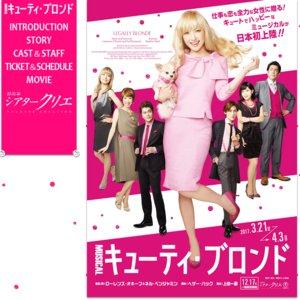 ミュージカル 『キューティー・ブロンド』 3/31 19:00
