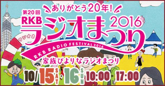 第20回RKBラジオ祭り2016