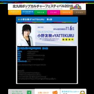 北九州ポップカルチャーフェスティバル2016 2日目 小野友樹がYATTEKURU 第2部