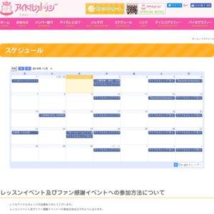 アイドルカレッジ「公開授業(教科:お笑い)」11/3