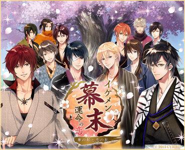イケメン幕末◆運命の恋 3周年記念リアルイベント「イケメン幕祭-17人からのおもてなし-」 (第1回)