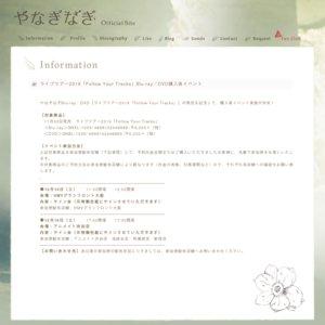 やなぎなぎ ライブツアー2016「Follow Your Tracks」BD/DVD発売記念イベント 大阪