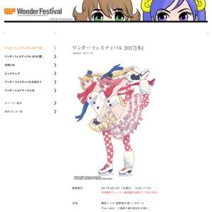 ワンダーフェスティバル2017[冬]