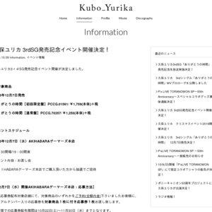 久保ユリカ 3rdSG発売記念イベント 第3太閤ビル