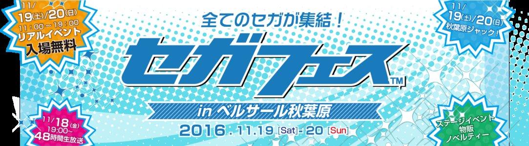 セガフェス 2日目 メインステージ アンジュスペシャルステージ in セガフェス