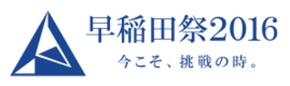 早稲田祭2016 2日目
