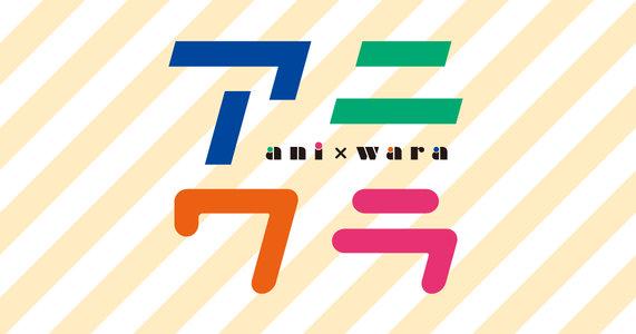 アニ×ワラ Vol.7