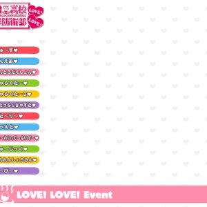 美男高校地球防衛部LOVE!LOVE!ALL STAR! (昼の部)