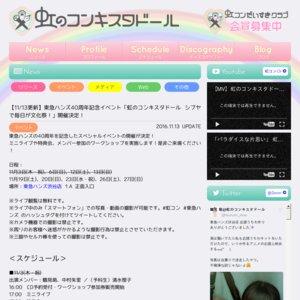 (11/27)東急ハンズ40周年記念イベント「虹のコンキスタドール シブヤで毎日が文化祭!」