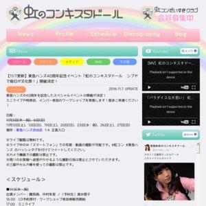 (11/26)東急ハンズ40周年記念イベント「虹のコンキスタドール シブヤで毎日が文化祭!」