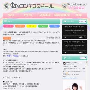 (11/20)東急ハンズ40周年記念イベント「虹のコンキスタドール シブヤで毎日が文化祭!」