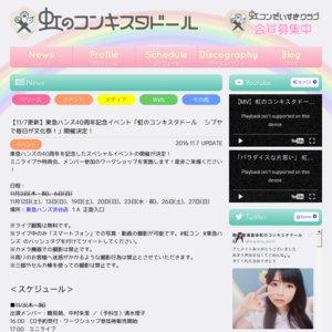 (11/19)東急ハンズ40周年記念イベント「虹のコンキスタドール シブヤで毎日が文化祭!」