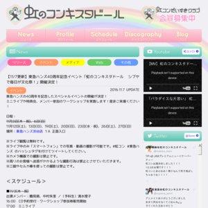 (11/13)東急ハンズ40周年記念イベント「虹のコンキスタドール シブヤで毎日が文化祭!」