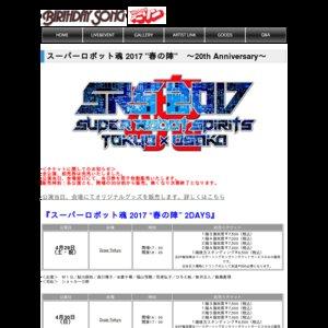 """スーパーロボット魂2017""""春の陣"""" 2日目"""
