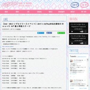 バンドじゃないもん!3rd&4thシングル同時発売記念フリーイベント@1/12(木)仙台
