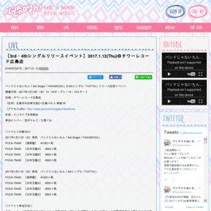 バンドじゃないもん!3rd&4thシングル同時発売記念フリーイベント@1/12(木)広島