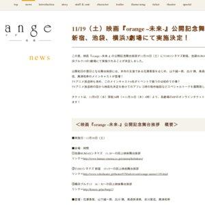 映画『orange –未来-』公開記念舞台挨拶(新宿)