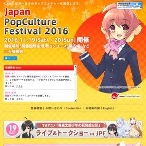 Japan PopCulture Festival 2016 2日目 ラジオ大阪「山下誠一郎・古川慎の orange なふたり」公開録音!