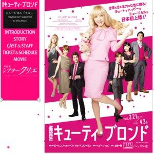 ミュージカル 『キューティー・ブロンド』 4/27 19:00
