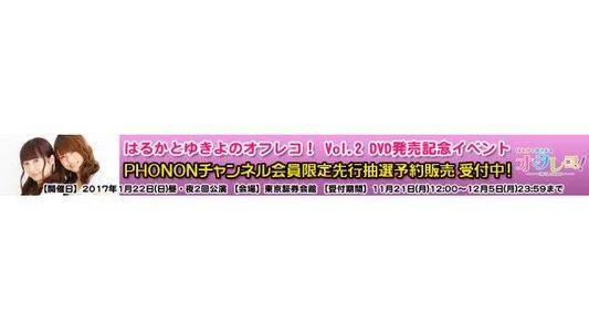 「はるかとゆきよのオフレコ!」Vol.2 DVD発売記念イベント 一部