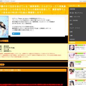 「奥野香耶1st写真集ERUA」発売記念サイン会【とらのあな、アニメガ】