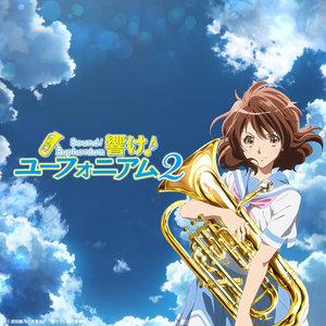 TVアニメ「響け!ユーフォニアム2」スペシャルイベント 昼の部