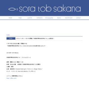 11/19 全国魚市場&魚河岸まつり アイドルステージ