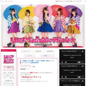 1/22 うさみぃ・いーちゃんバースデーライブ2017 【ぎゅぎゅっとPop'n Party☆】