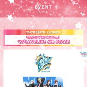 『うたの☆プリンスさまっ♪ マジLOVELIVE 6th STAGE』 2日目