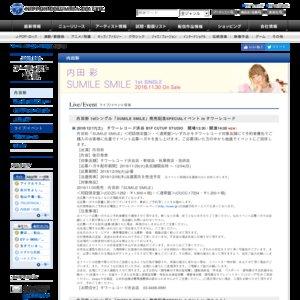 内田彩 1stシングル「SUMILE SMILE」発売記念SPECIALイベント in アニメイト(東京)
