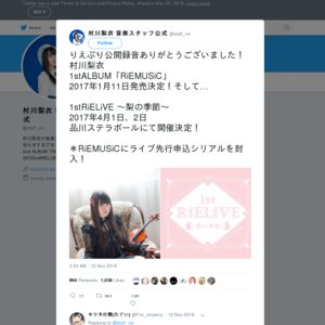 村川梨衣 1st RiELiVE ~梨の季節~ day1