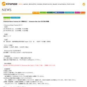 Kiramune Music Festival 2017 1日目