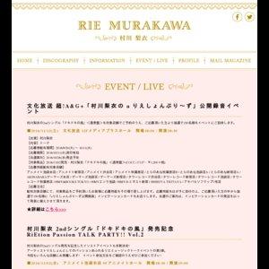村川梨衣 1stアルバム『RiEMUSiC』発売記念 RiEtion Dreamy X'mas Party!!!