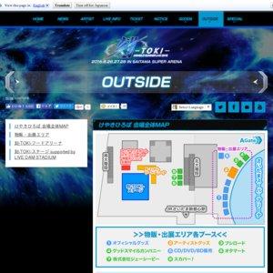 アニサマ2016刻‐TOKI‐ステージ 8/27 アニソンカラオケステージ《第2部》