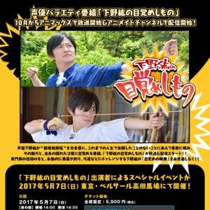 「下野紘の目覚めしもの」DVD発売記念イベント~集いし勇者たち~ 昼公演