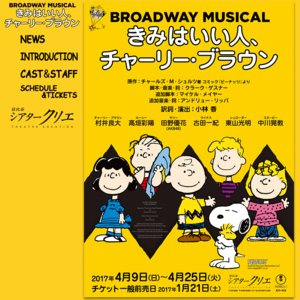 BROADWAY MUSICAL『きみはいい人、チャーリー・ブラウン』大阪公演5/7日 昼の部